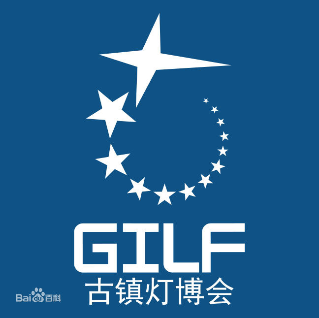 E-Top (HK) Technology Limited attends the 14th Guzhen LED Lighting Show